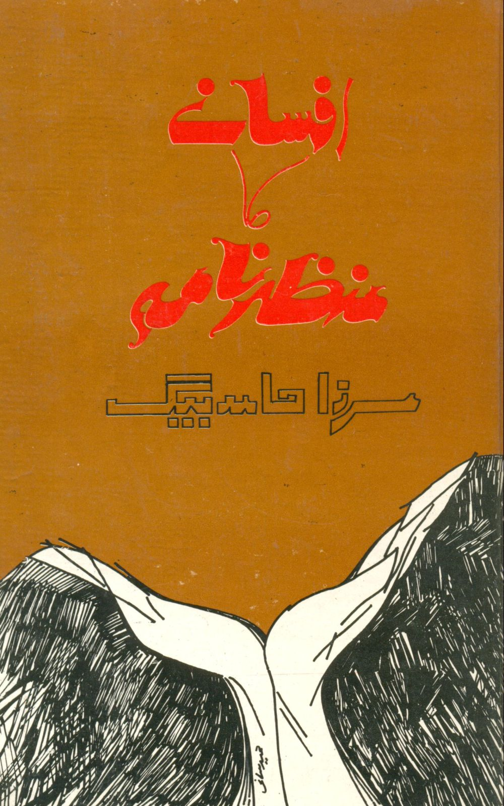 Afsanay Ka Manzar-Nama(2nd Edition, 1997)